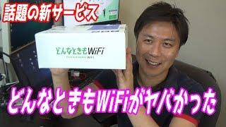 WiMAXからどんなときもWiFiに乗り換えてみました!
