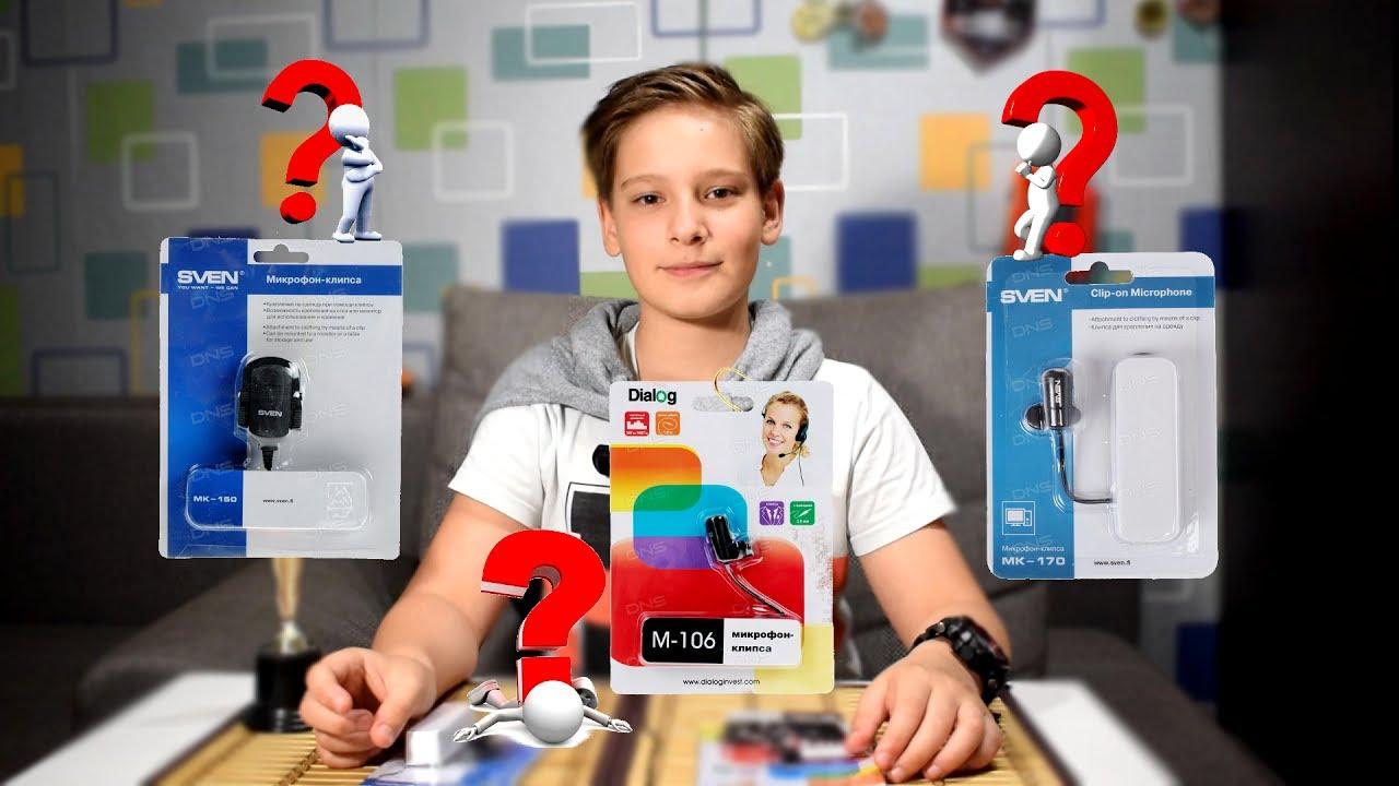 Обзор и Тест МикрофонаГовнофона Sven MK 200 - YouTube