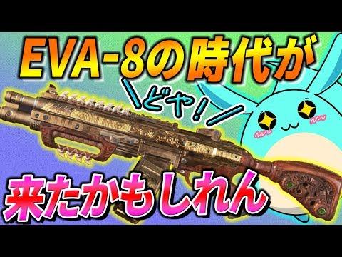 [Apex]EVA8が次の最強ショットガン枠として君臨!?
