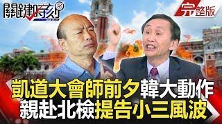 關鍵時刻 20190531節目播出版(有字幕)