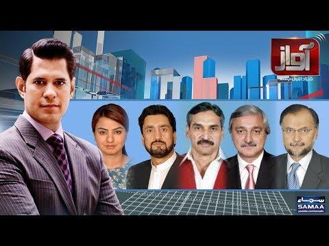 Awaz   SAMAA TV   21 Feb 2018