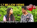 दुसरं प्रेम - Marathi Web Series Love Story - Part 3