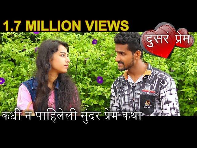 ????? ????? - ????? ????? ??? Marathi Web Series Love Story - Part 3