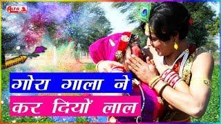 गोरा गाला ने कर दियो लाल | Marwadi DJ Song | Rekha Shekhawat Dance | Alfa Music