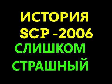 История SCP-2006 | Слишком страшный