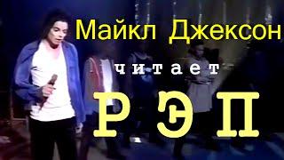 Майкл Джексон читает рэп на русском