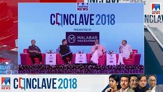 എല്ലാ പാര്ട്ടിയിലും ഹിന്ദുവുണ്ട്; ഏറ്റുമുട്ടി തരൂരും കണ്ണന്താനം | Manorama News Conclave 2018