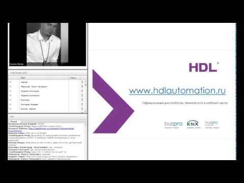 HDL BusPro, вводный вебинар 04 08 2015