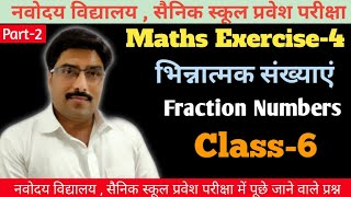 Navodaya vidyalaya entrance classes || Class-6 || fraction numbers || भिन्नात्मक संख्याएं