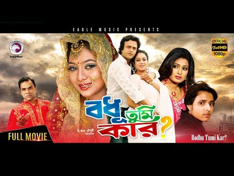 Bangla Movie | BODHU TUMI KAR | Riaz, Shabnur, Misha | Bengali Movie | Eagle Movies (OFFICIAL)