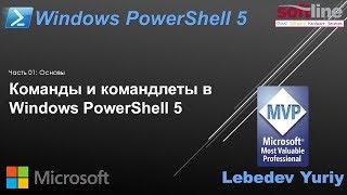 Команды и командлеты в Windows PowerShell 5