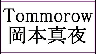 Tommorow / 岡本真夜 20160706 (Metaleaman) コール・フロイント 第45...