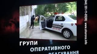Статус охрана киев(, 2014-08-04T08:17:27.000Z)