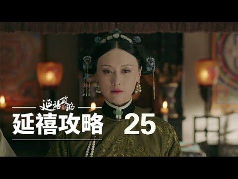 延禧攻略 25 | Story of Yanxi Palace 25(秦岚、聂远、佘诗曼、吴谨言等主演)