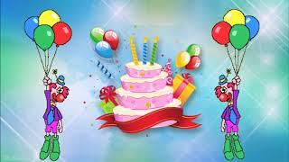 Детская песня поздравление - Это День рождения!