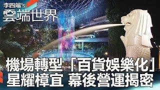 機場轉型「百貨娛樂化」 星耀樟宜 幕後營運揭密-李四端的雲端世界