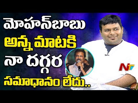 SS Thaman Comments On Mohan Babu @ SS Thaman Exclusive Interview || NTV