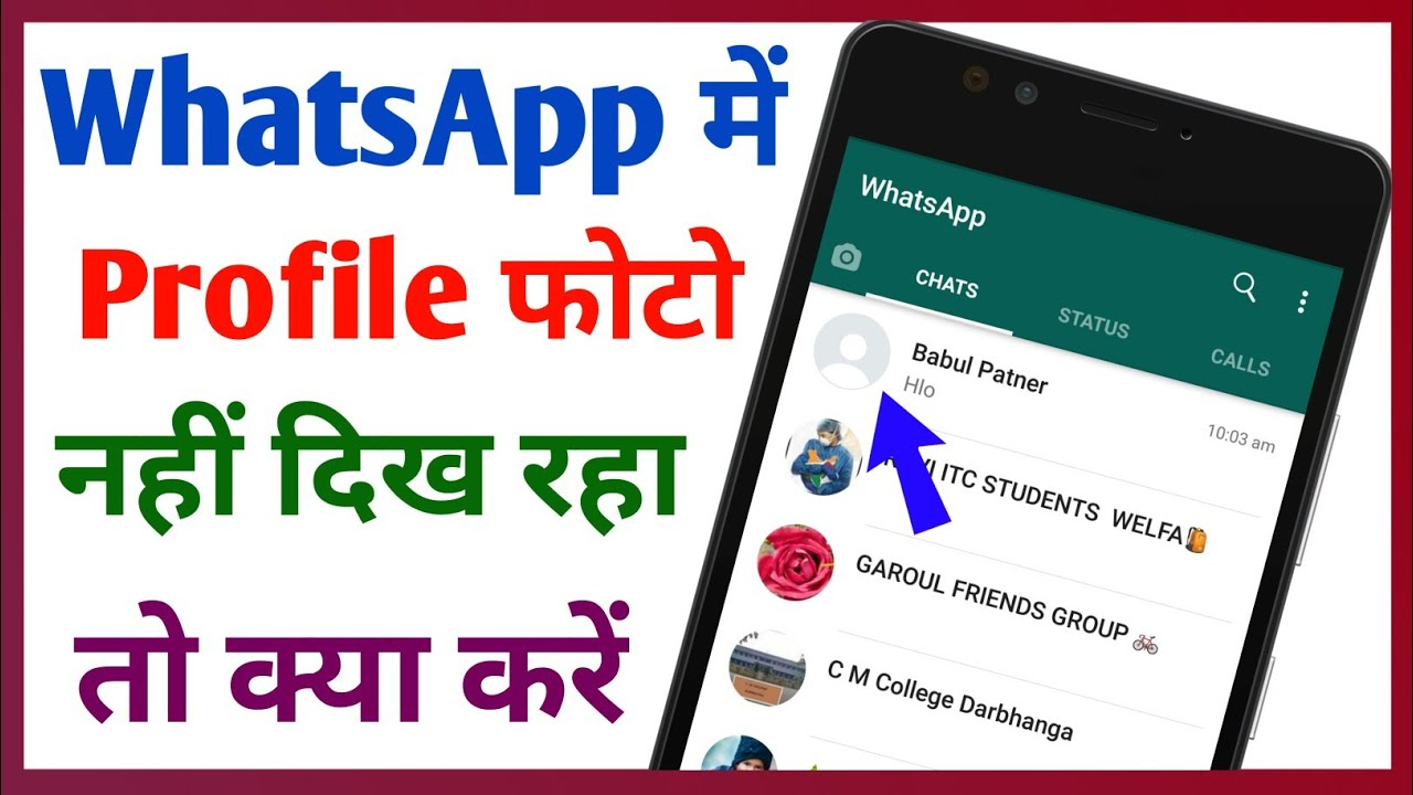 How to Fix WhatsApp Profile Picture Problem    WhatsApp