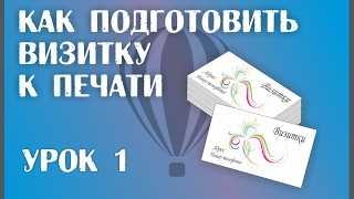 CorelDraw - как подготовить визитку к печати (Урок 1)