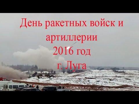 День ракетных войск и артиллерии, 33 артиллерийский полигон, город Луга, 19 ноября 2016 год
