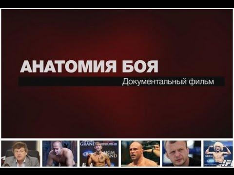 'АНАТОМИЯ БОЯ' Документальный