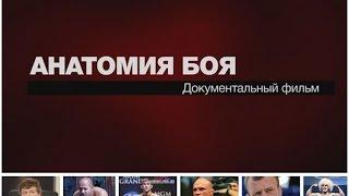 'АНАТОМИЯ БОЯ' Документальный фильм о закулисье ММА