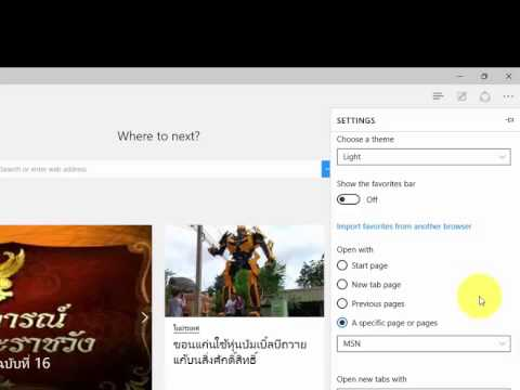 Windows 10 ตั้ง Google เป็น หน้าแรกของ Microsoft Edge