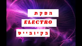 הפקת אלקטרו בקיובייס ELECTRO CUBASE