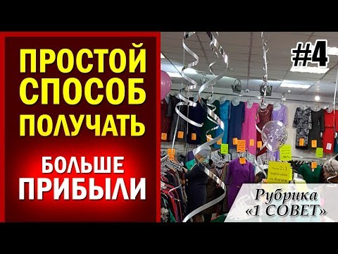 Простой способ получать больше прибыли владельцу магазина одежды
