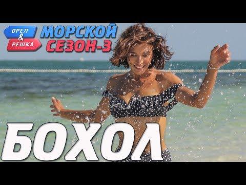 Бохол. Орёл и Решка. Морской сезон-3 (rus, Eng Subs)