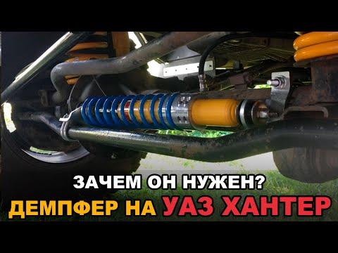 Демпфер рулевой на УАЗ / Зачем он нужен?