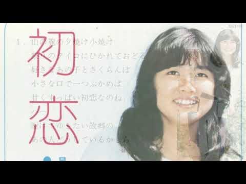 初恋 最上由紀子