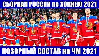 Хоккей ЧМ 2021 Сборная России по хоккею Позорный состав на чемпионат мира по хоккею 2021 г в Риге