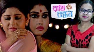 "Please watch: ""[RIP] Proyato Holen Rita Koiral, Palte Jabe Golpo! |..."