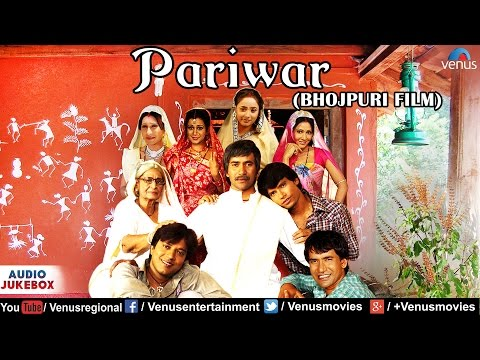 Pariwar Full Bhojpuri Songs | Dineshlaal Yadav (Nirhua), Pakhi Hegde, Rani Chatarji | Audio Jukebox