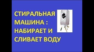 видео Стиральная машина набирает воду и сразу сливает