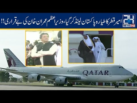 Qatari Emir Sheikh Tamim Bin Hamad Plane Lands In Pakistan