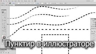 Как нарисовать пунктирную линию в иллюстраторе