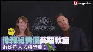 【超好笑!】侏羅紀情侶英語教室 教你約人去睇恐龍!