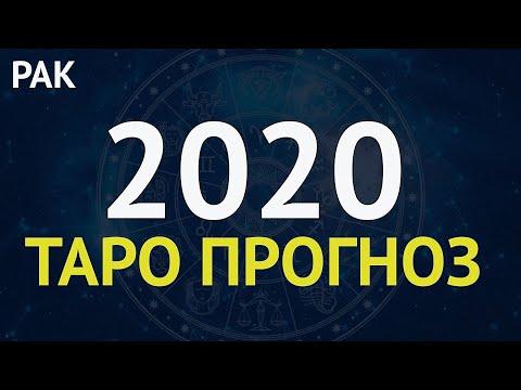 РАК . ТАРО ПРОГНОЗ НА 2020 год. ГОРОСКОП НА КАРТАХ ТАРО