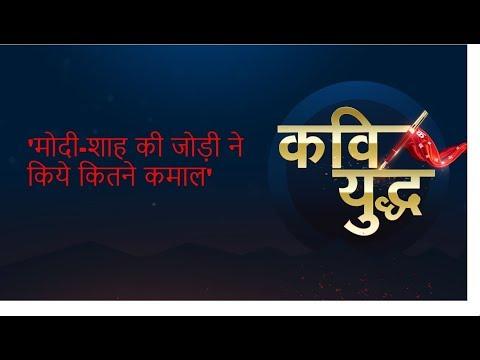 Kavi Yudh :