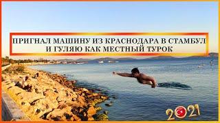 ОТДЫХ В ТУРЦИИ ЖЕСТОКИЙ СТАМБУЛ Турция Россия Турция 2020 Турецкий язык Туристы Кузен 2021