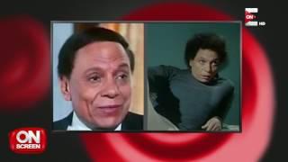 On screen: الزعيم عادل إمام .. الممثل الوحيد في العالم الذي ظل بطلاً لمدة نصف قرن