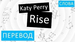 Скачать Katy Perry Rise Перевод песни на русский Текст Слова