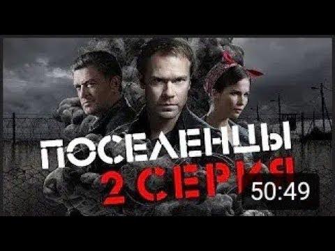 """""""Поселенцы"""". 2 серия """"НТВ"""""""