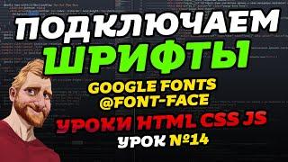 Подключение шрифтов. Google Fonts. CSS font-face. Как подключить шрифты // Фрилансер по жизни