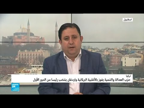 حزب العدالة والتنمية يفوز بالأغلبية البرلمانية وأردوغان ينتخب رئيسا من الدور الأول  - نشر قبل 4 ساعة