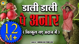 डाली डाली पे अनार | Dali Dali Pe Anaar | Preeti Choudhary | Superhit Ladies Lokgeet