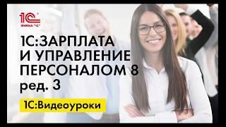 Регистрация детского вычета по НДФЛ в 1С:ЗУП ред.3