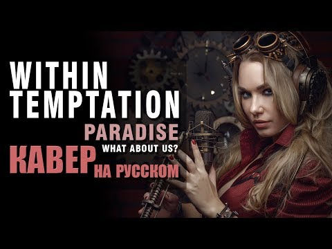 Within Temptation - Paradise | RU COVER | кавер на русском